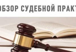Обзор судебной практики ВС РФ по уголовным делам
